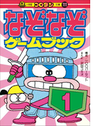 なぞなぞゲームブック 第1巻(コロタン・なぞなぞ)