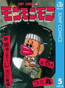 モンモンモン 5(ジャンプコミックスDIGITAL)