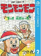 モンモンモン 2(ジャンプコミックスDIGITAL)