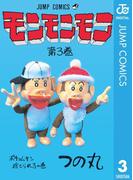 モンモンモン 3(ジャンプコミックスDIGITAL)