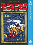 モンモンモン 6(ジャンプコミックスDIGITAL)