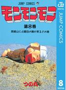 モンモンモン 8(ジャンプコミックスDIGITAL)