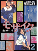 モザイク 2(ヤングサンデーコミックス)