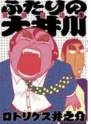 ふたりの大井川 就職日誌 1(ビッグコミックス)