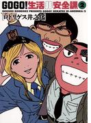 GO GO!生活非安全課 2(ビッグコミックス)