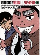 GO GO!生活非安全課 3(ビッグコミックス)