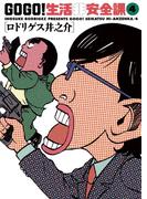 GO GO!生活非安全課 4(ビッグコミックス)