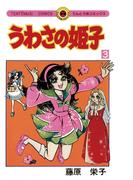 うわさの姫子 3(てんとう虫コミックス)