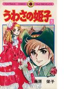 うわさの姫子 5(てんとう虫コミックス)