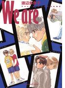 We are(フラワーコミックススペシャル)