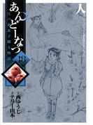 あんどーなつ 江戸和菓子職人物語 18(ビッグコミックス)