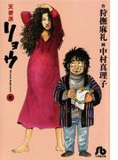 天使派リョウ 2(ビッグコミックス)