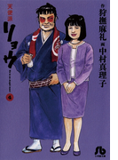 天使派リョウ 4(ビッグコミックス)