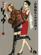 天使派リョウ 5(ビッグコミックス)