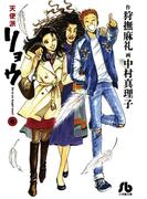天使派リョウ 6(ビッグコミックス)