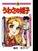 うわさの姫子 2(てんとう虫コミックス)