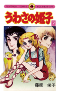 うわさの姫子 7(てんとう虫コミックス)