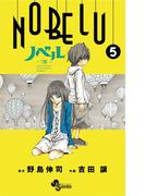 NOBELU-演- 5(少年サンデーコミックス)
