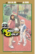 KING GOLF 22(少年サンデーコミックス)