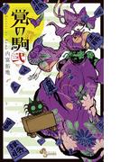 覚の駒 2(少年サンデーコミックス)