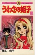 うわさの姫子 11(てんとう虫コミックス)