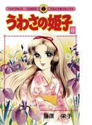 うわさの姫子 8(てんとう虫コミックス)