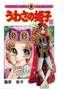 うわさの姫子 21(てんとう虫コミックス)