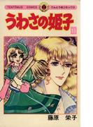 うわさの姫子 13(てんとう虫コミックス)