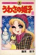 うわさの姫子 15(てんとう虫コミックス)