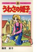 うわさの姫子 25(てんとう虫コミックス)