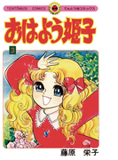 おはよう姫子 3(てんとう虫コミックス)
