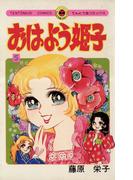 おはよう姫子 5(てんとう虫コミックス)
