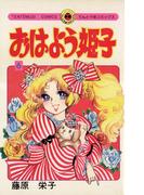 おはよう姫子 6(てんとう虫コミックス)