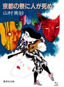 京都の祭に人が死ぬ(集英社文庫)