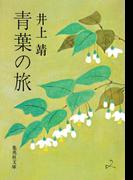青葉の旅(集英社文庫)