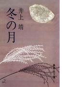 冬の月(集英社文庫)