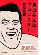 男はみんなプロレスラー(集英社文庫)
