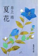 夏花(集英社文庫)