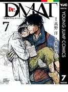 Dr.DMAT~瓦礫の下のヒポクラテス~ 7(ヤングジャンプコミックスDIGITAL)