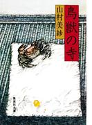 鳥獣の寺(集英社文庫)