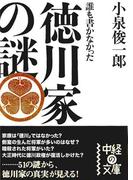 誰も書かなかった  徳川家の謎(中経の文庫)