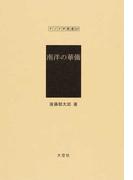 南洋の華僑 復刻 (アジア学叢書)