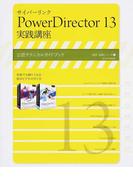 サイバーリンクPowerDirector 13実践講座 公認テクニカルガイドブック (玄光社MOOK 速読・速解シリーズ)(玄光社mook)