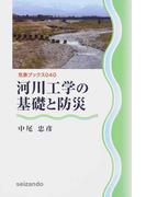 河川工学の基礎と防災