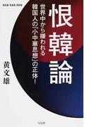 恨韓論 世界中から嫌われる韓国人の「小中華思想」の正体!