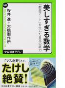 美しすぎる数学 「数楽アート」を生んだ日本の底力 (中公新書ラクレ)(中公新書ラクレ)