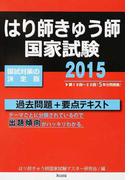 はり師きゅう師国家試験過去問題+要点テキスト 2015年版