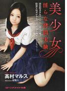美少女 淫らな拷問実験 (マドンナメイト文庫)(マドンナメイト)