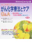 ナーシングケアQ&A 第2版 50 そこが知りたい!がん化学療法とケアQ&A