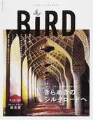 BIRD LIFE'S A JOURNEY 07 きらめきのシルクロードへ (講談社MOOK)